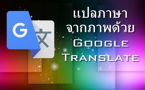 แปลภาษาจากภาพด้วย Google Translate