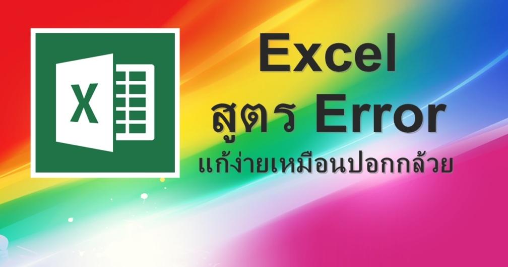 Excel สูตร Error แก้ง่ายเหมือนปอกกล้วย