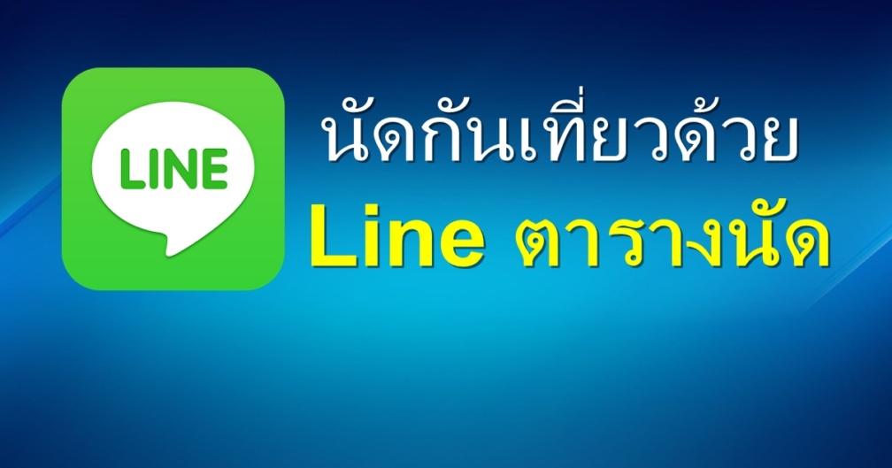 นัดกันเที่ยวด้วย Line ตารางนัด