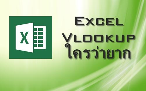 Excel Vlookup ใครว่ายาก