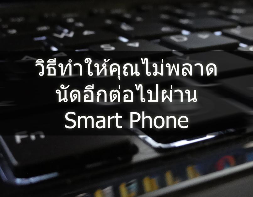 วิธีทำให้คุณไม่พลาดนัดอีกต่อไปผ่าน Smart Phone