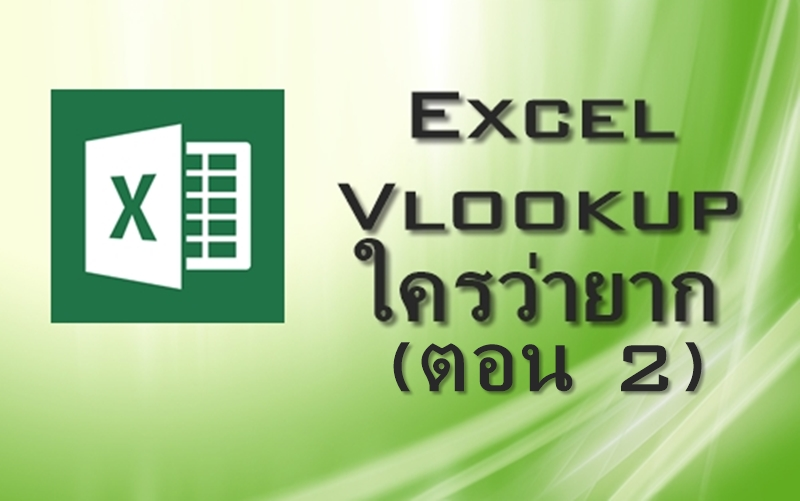 Excel Vlookup ใครว่ายาก ตอน 2
