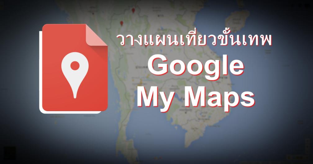 วางแผนเที่ยวขั้นเทพ Google My Maps