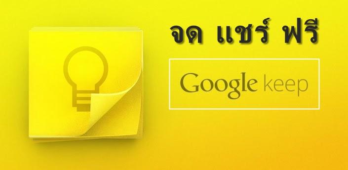 จด แชร์ ฟรี Google Keep
