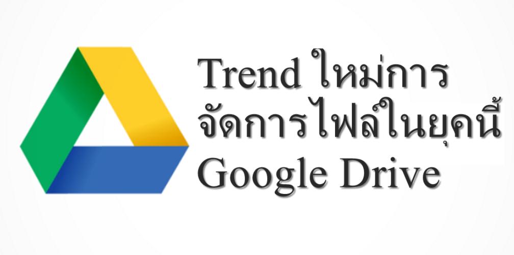 Trend ใหม่การจัดการไฟล์ในยุคนี้ Google Drive