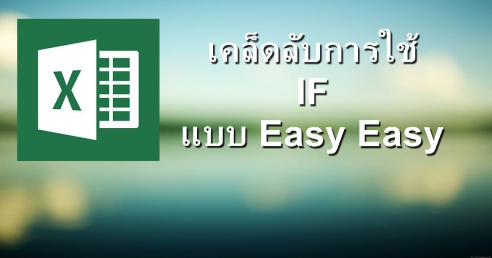 เคล็ดลับการใช้ Excel IF แบบ Easy Easy