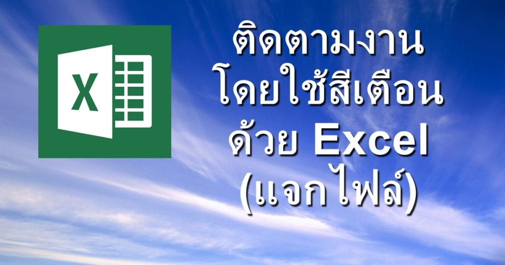 ติดตามงาน โดยใช้สีเตือน ด้วย Excel(แจกไฟล์)