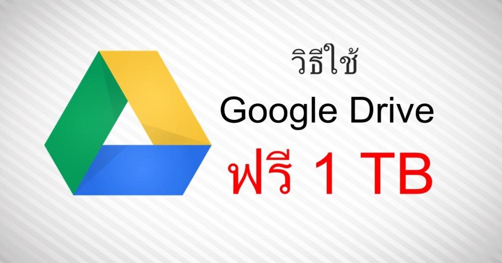 วิธีใช้ Google Drive ฟรี 1 TB