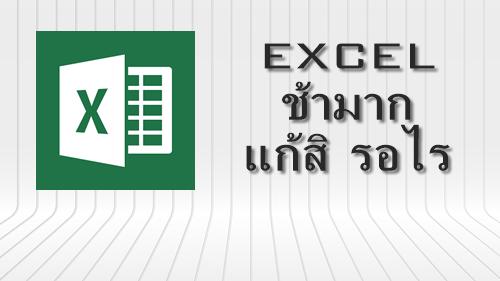Excel ช้ามาก แก้สิ รอไร