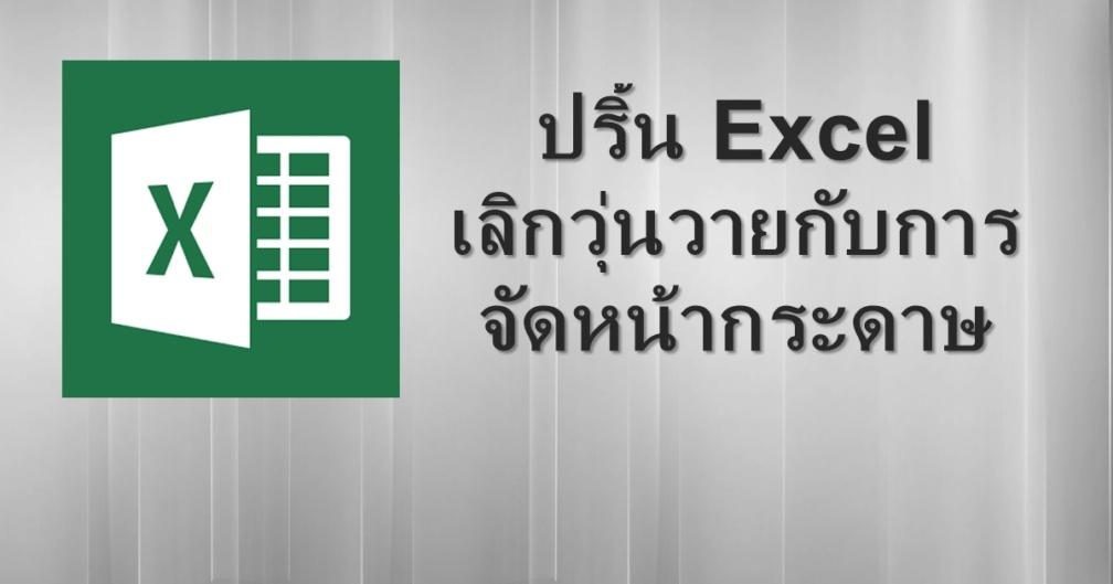 ปริ้น Excel : เลิกวุ่นวายกับการจัดหน้ากระดาษ