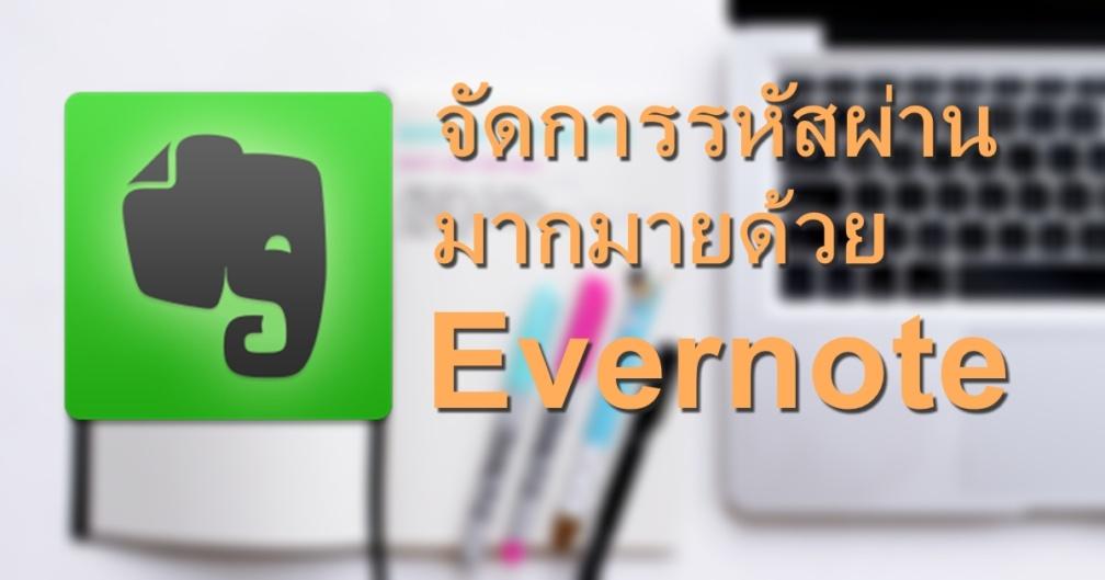 จัดการรหัสผ่านมากมายด้วย Evernote