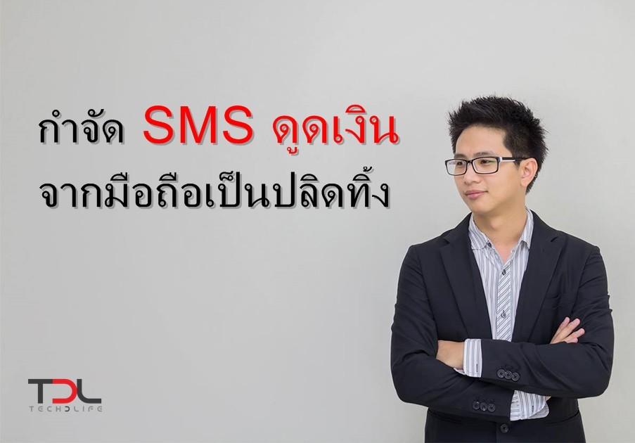 กำจัด SMS ดูดเงิน จากมือถือเป็นปลิดทิ้ง
