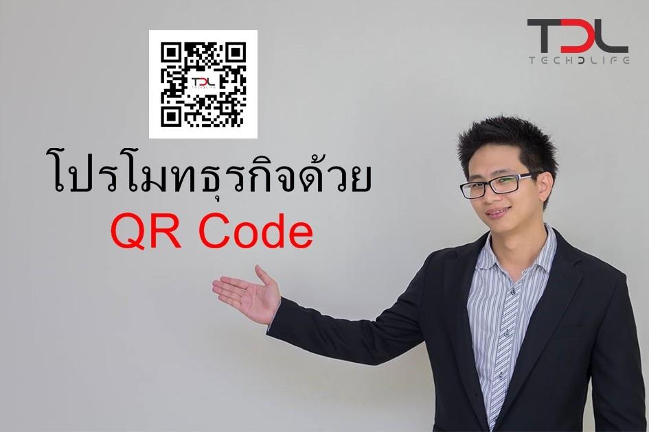 เพิ่มช่องทางโปรโมทธุรกิจด้วย QR Code