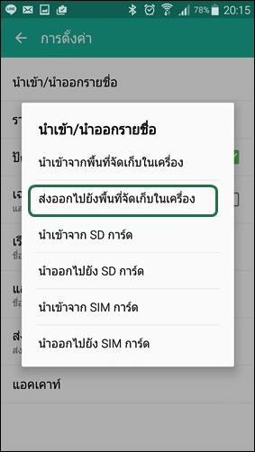Screenshot_2016-06-15-20-15-09