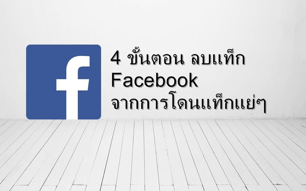 4 ขั้นตอน ลบแท็ก Facebook จากการโดนแท็ก(Tag) แย่ๆ