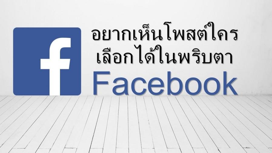 อยากเห็นโพสต์ใครเลือกได้ในพริบตา Facebook