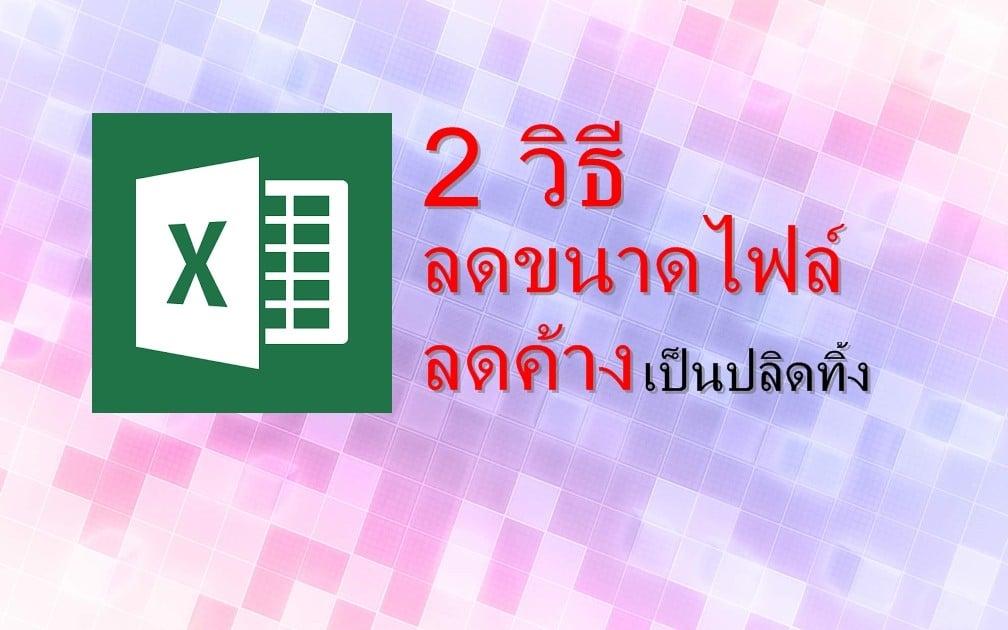 2 วิธีลดขนาดไฟล์ ลดค้าง Excel เป็นปลิดทิ้ง