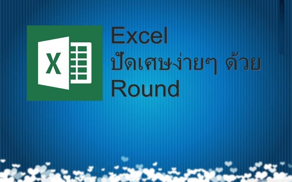 Excel ปัดเศษง่ายๆ ด้วย Round