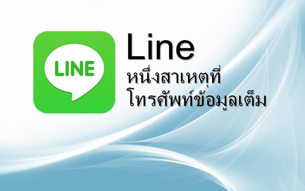 Line หนึ่งสาเหตุที่โทรศัพท์ข้อมูลเต็ม