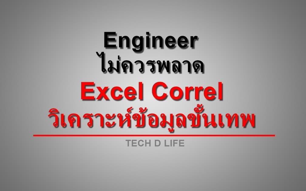 Engineer ไม่ควรพลาด สูตร Excel Correl วิเคราะห์ข้อมูลขั้นเทพ