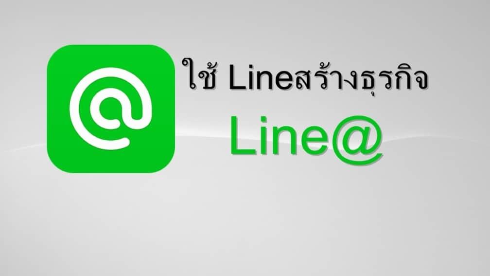 ใช้ Line สร้างธุรกิจ ด้วย Line@