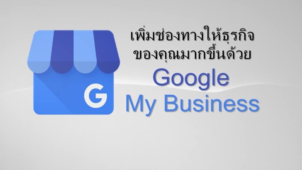 เพิ่มช่องทางให้ธุรกิจของคุณมากขึ้นด้วย Google My Business