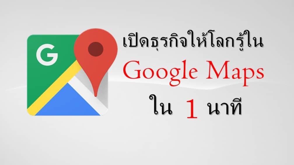 เปิดธุรกิจให้โลกรู้จักลงใน Google Maps ภายใน 1 นาที