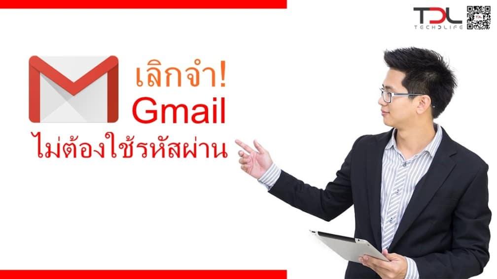 เลิกจำ!  Gmail ไม่ต้องใช้รหัสผ่าน