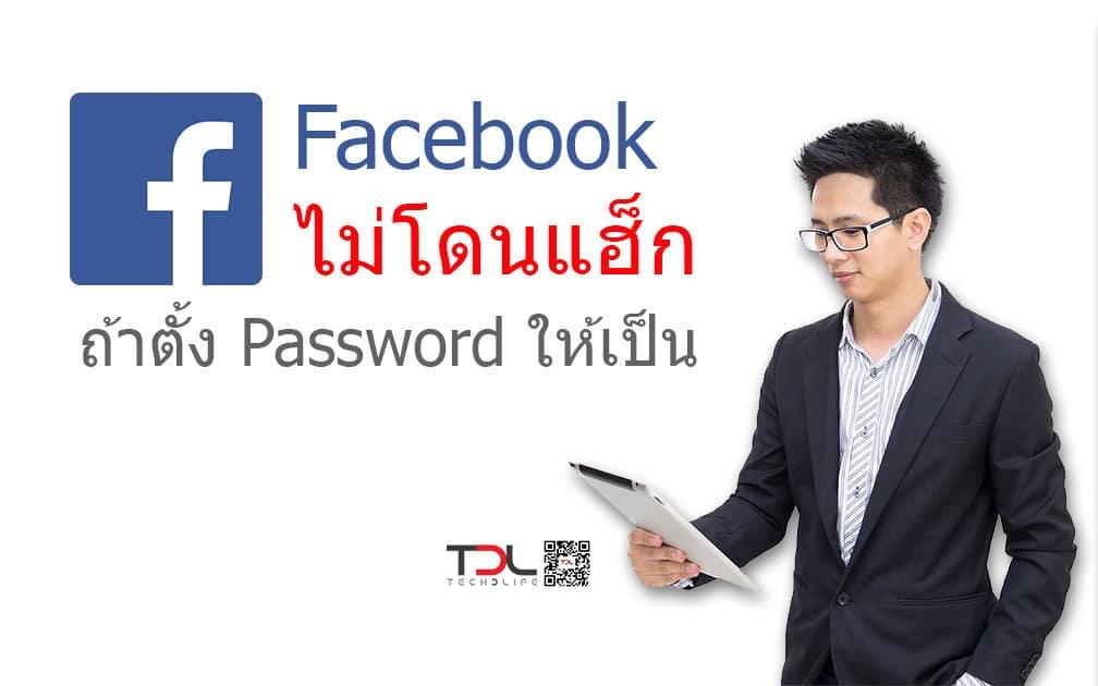 Facebook ไม่โดนแฮ็ก ถ้าตั้ง Password ให้เป็น