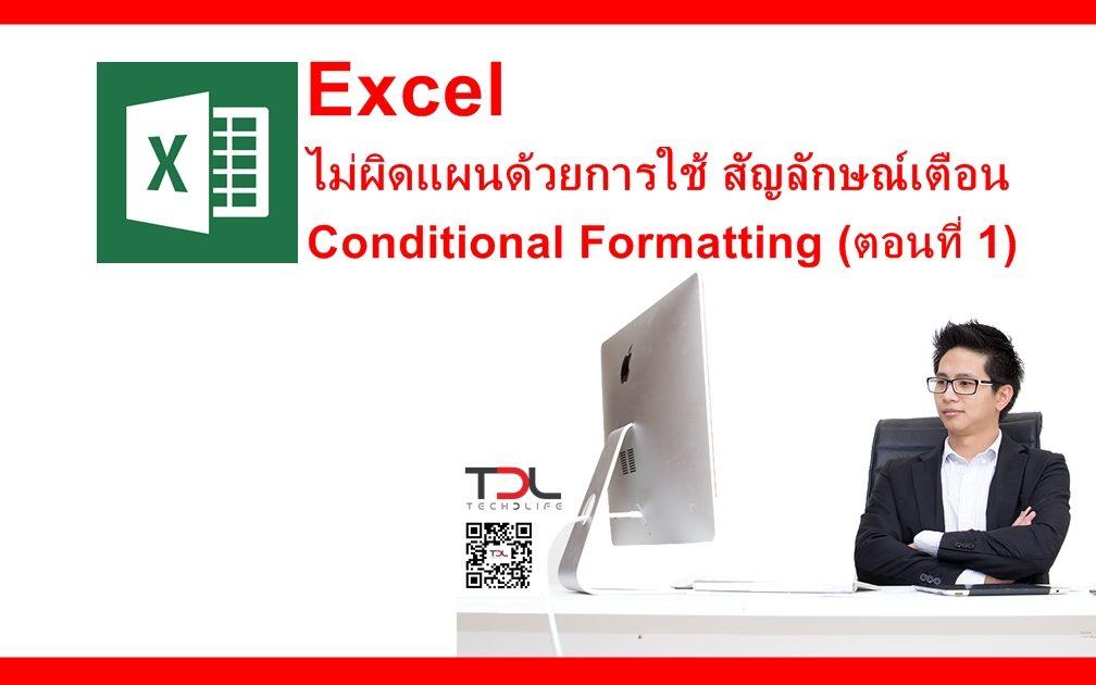 Excel ไม่ผิดแผนด้วยการใช้ สัญลักษณ์เตือน Conditional Formatting (ตอนที่ 1)