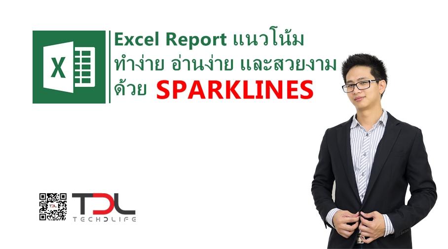 Excel Report แนวโน้ม ทำง่าย อ่านง่าย และสวยงาม (Sparklines)