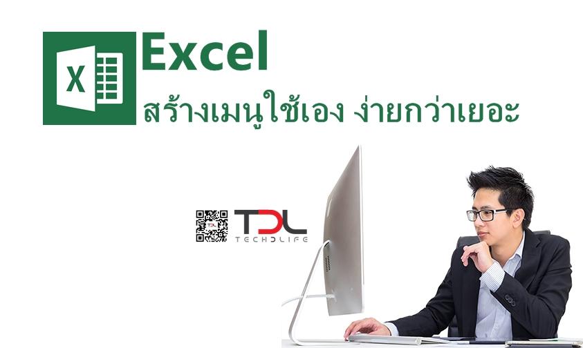 Excel สร้างเมนูใช้เอง ง่ายกว่าเยอะ
