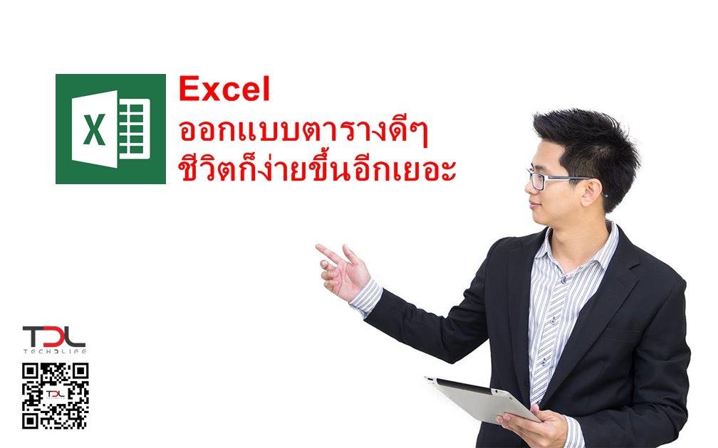 Excel ออกแบบตารางดีๆ ชีวิตก็ง่ายขึ้นอีกเยอะ