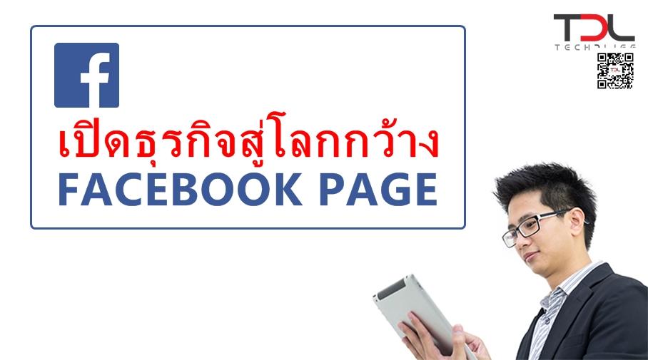 เปิดธุรกิจสู่โลกกว้าง Facebook Page