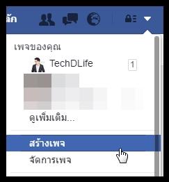 สร้าง Facebook1