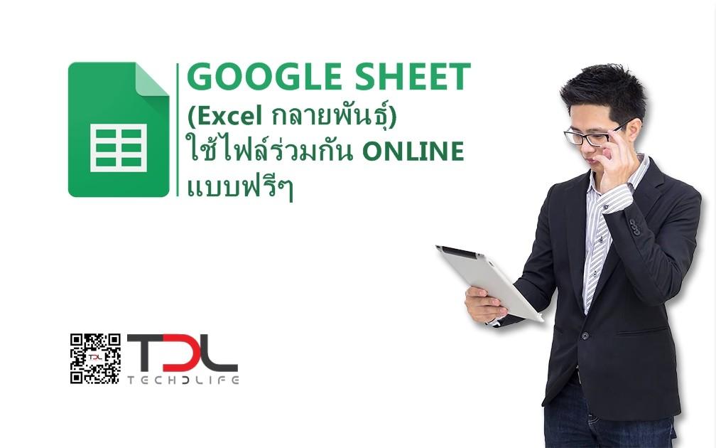 Google Sheet (Excel กลายพันธุ์) ใช้ไฟล์ร่วมกัน online แบบฟรีๆ