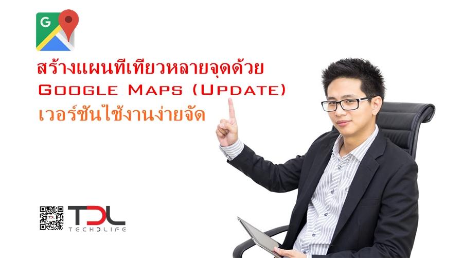 สร้างแผนที่เที่ยวหลายจุดด้วย Google Maps (Update) เวอร์ชั่นใช้งานง่ายจัด