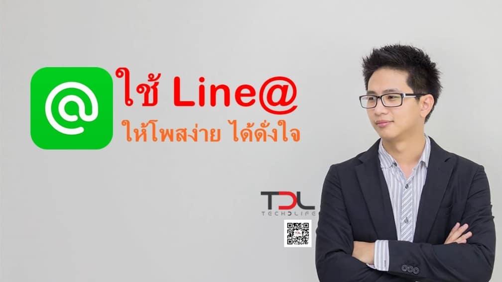 ใช้ Line@ ให้โพสง่าย ได้ดั่งใจ