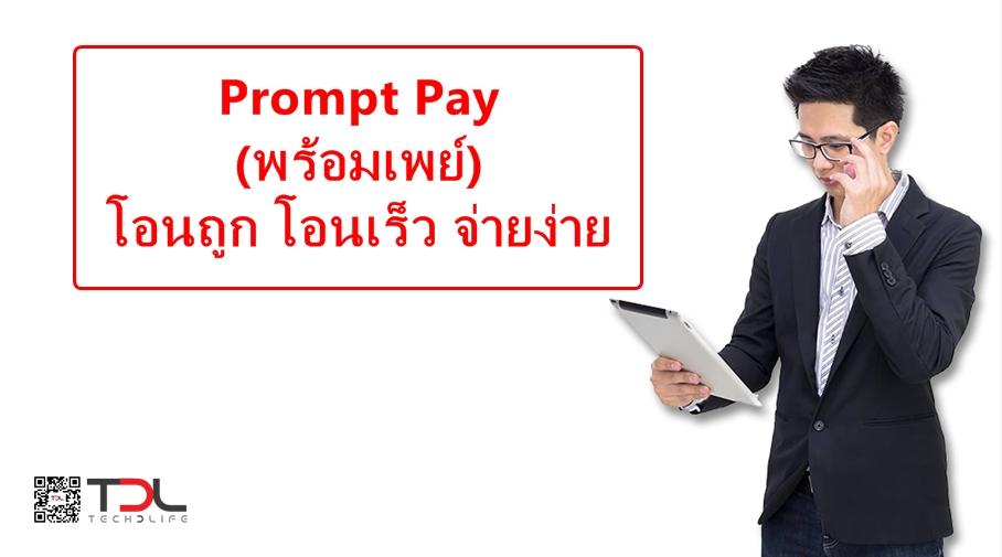 Prompt Pay (พร้อมเพย์) โอนถูก โอนเร็ว จ่ายง่าย