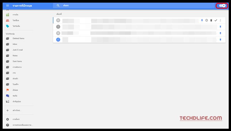 Google Inbox เลิกลืม! จัดการ Email สำคัญทั้งการตอบและตั้งเตือนได้ (Upgrade จาก Gmail)