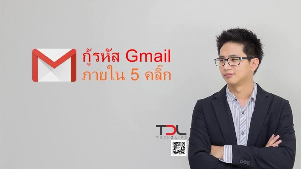กู้รหัส Gmail ภายใน 5 คลิ๊ก
