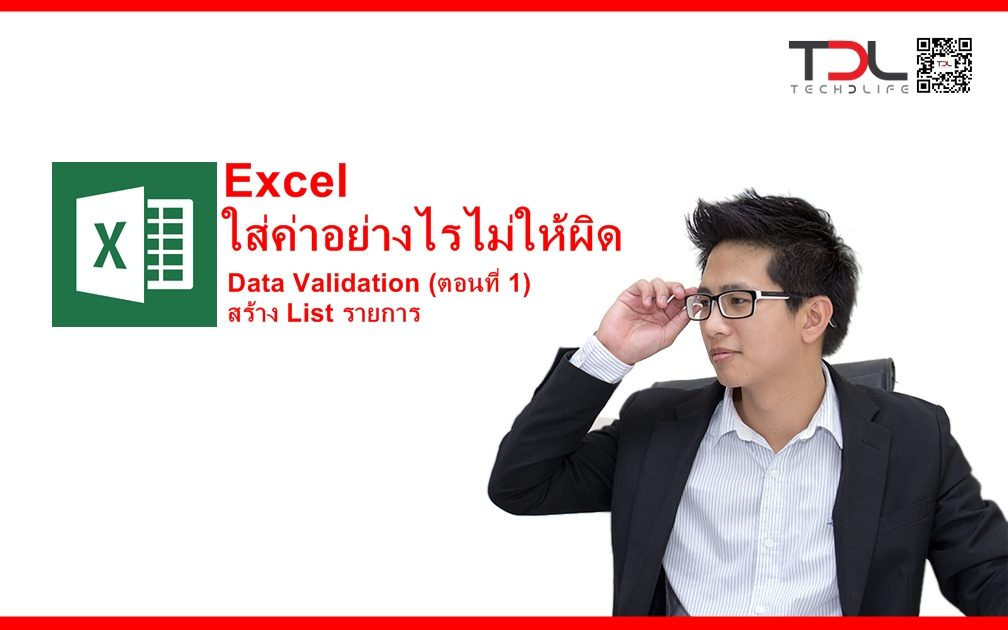Excel ใส่ค่าอย่างไรไม่ให้ผิด Data Validation (ตอนที่ 1) สร้าง List รายการ