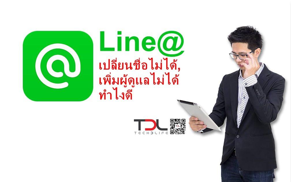 Line@ เปลี่ยนชื่อไม่ได้ เพิ่มผู้ดูแลไม่ได้ ทำไงดี