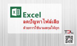 Excel ลดปัญหาไฟล์เสีย ด้วยการใช้นามสกุลให้ถูก