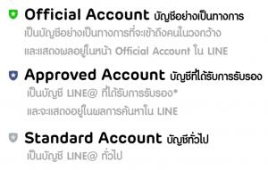 เพิ่มผู้ติดตามจากการค้นหาของ Line@ กันดีกว่า
