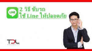 2 วิธีขับรถใช้ Line ให้ปลอดภัย