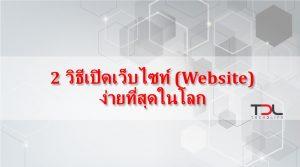 2 วิธีเปิดเว็บไซท์ (Website) ง่ายที่สุดในโลก