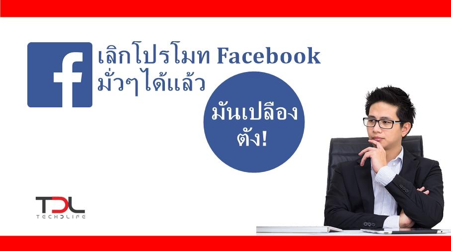 เลิกโปรโมท Facebook มั่วๆ ได้แล้ว มันเปลืองตัง!