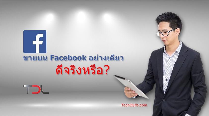 ขายบน Facebook อย่างเดียว ดีจริงหรือ?