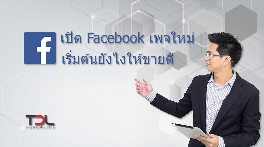 เปิด Facebook เพจใหม่ เริ่มต้นยังไงให้ขายดี